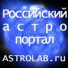 Российский астрономический портал